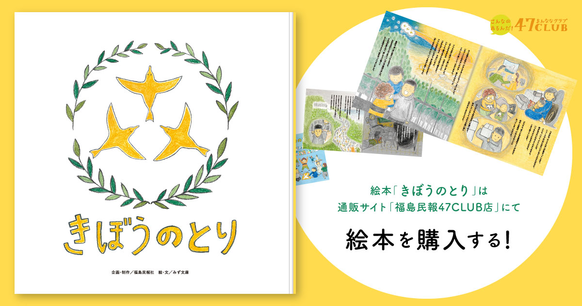 絵本「きぼうのとり」のご購入は通販サイト「47CLUB」にて販売中。商品購入ページへ