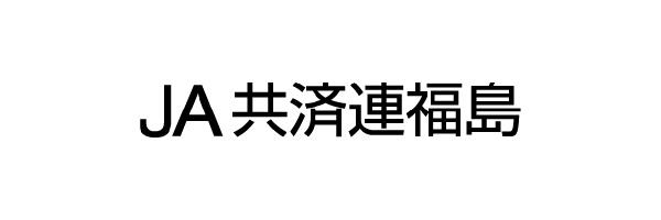 JA共済連福島