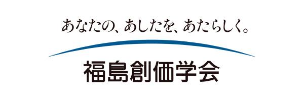 福島創価学会